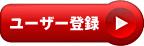 """<span class=""""menu-image-title"""">ユーザー登録</span><img width=""""144"""" height=""""46"""" src=""""https://jp.dankebox.com/wp-content/uploads/button-register-jp.png"""" class=""""menu-image menu-image-title-hide"""" alt=""""DANKEBOX - ユーザー登録"""" />"""